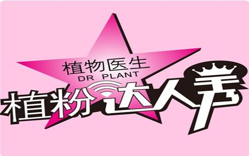 植物医生:植粉达人秀让每个个体成为明星