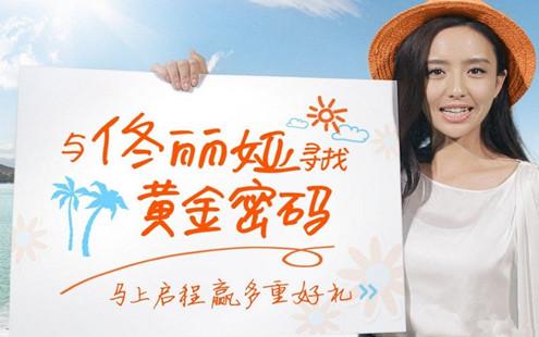 珀莱雅社群营销: 佟丽雅引千万粉丝找#黄金密码#